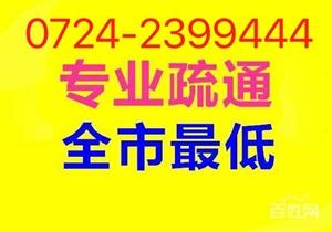 荆门下水道疏通联系电话:0724-2399444