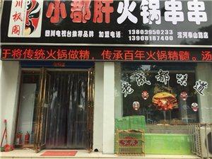 吃正宗成都风味火锅,就到小郡肝,成都川枫阁~小郡肝火锅串串全国加盟店漯河泰山路店,将传统火锅做精,传