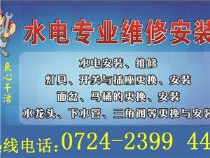 澳门赌博网站水电维修师傅电话:0724-2399444