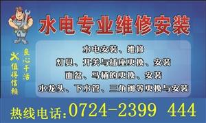 荆门水电维修师傅电话:0724-2399444