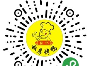 私房烤鸭小程序点餐系统开通