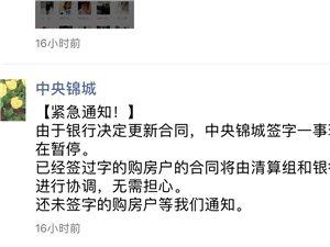 有谁知道中央锦城房产是不是被查封了?????