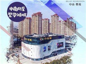中南城购物中心正式入驻东台