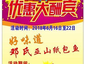 邓氏巫山纸上烤鱼(纸包鱼)端午节有新活动哟!