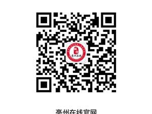 涡阳城乡居民慢性病申报鉴定须知