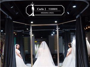 卡洛婚嫁馆