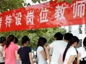 最新!亳州将招聘600名特岗教师!