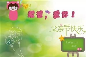 父亲节丨致我最爱的爸爸,您辛苦了!