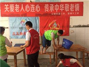 富顺义工联合会携手爱心企业到敬老院与老人共度端午佳节