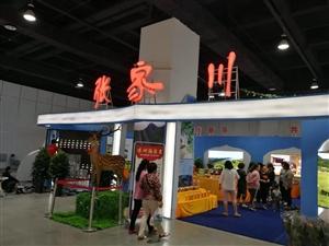 伊真香粉条在2018年全国名优产品暨海峡两岸特色商品博览会上声名大噪