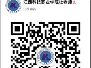 江西科技职业学院杜招生办杜老师18720949600