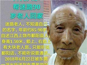 在东莞迷路的江西上饶90岁老人寻找家人!多一次转发,就多一次回家的希望。