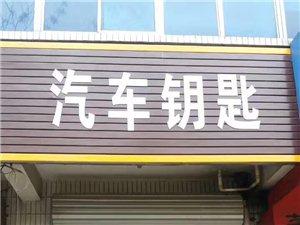 中昌路电力局对过,百年老店,汽车钥匙。谒诚欢迎你的光临惠顾。24小时服务热线13081117908。