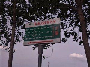 来了!来了!真的来了!涡阳第一条城乡公交车路线点此查看