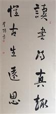 中国书协会员王奎强对联