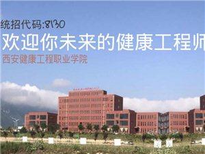 西安健康工程职业学院13152199957