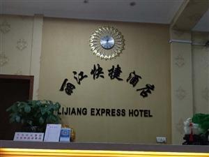 丽江足浴会所欢迎您