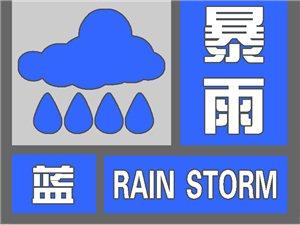 彬州市气象台发布暴雨蓝色预警,未来12小时彬州市局部有大到暴雨,请大家做好防范工作!