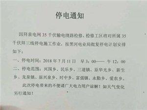 澳门太阳城网站7月11号停电通知