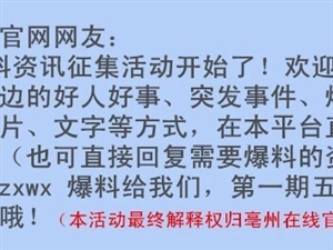 亳州发布6名干部任前公示