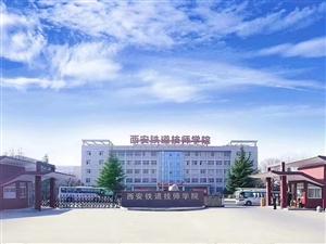 西安铁道技师学院汉中最后36名