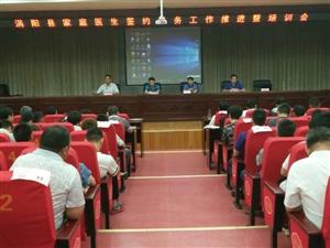 农工党亳州市委健康扶贫培训会在涡阳县党校召开
