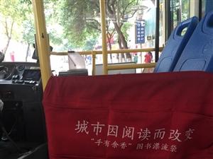 前些日子发过荆门免费读书的漂流屋,今天发现,一些公交车上还有与其形式相似的漂流袋。看上去挺美,然而,