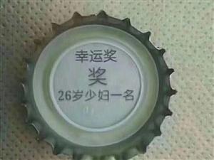 想知道!这是喝的什么啤酒!打算批发一车????在线等