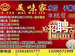 宾县美味家自助水饺招聘1、服务员6名2200元酒水提成