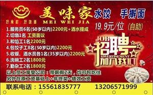 美味家自助水饺招聘1、服务员6名2200元酒水提成