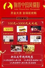 丽人集团|锦禾古装馆盛大开业