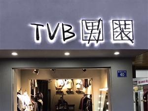 TVB男�b招�з��T工作�p松可以坐著玩手�C