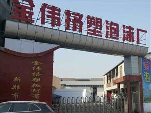 郑州市新郑金伟挤塑泡沫厂
