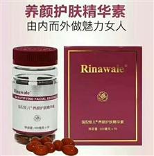 养颜精华素:可以排除子宫垃圾,调节内分泌;调理子宫,各种痛经、月经不调、阴道炎、宫颈炎、宫颈糜烂,纳