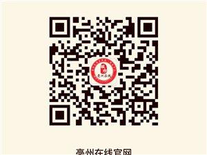 亳州人事任免:蒙城县委书记车照启任亳州市委常委