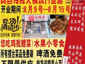 ??宾县传奇火锅鸡开业啦??开业期间:8月9号--8月15号您吃鸡我赠菜!水果零食全免费!?
