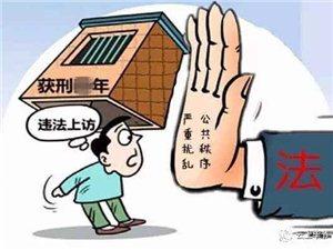 """判了!""""上访户""""敲诈派出所所长:""""不给钱就去北京上访、让所长下岗"""""""