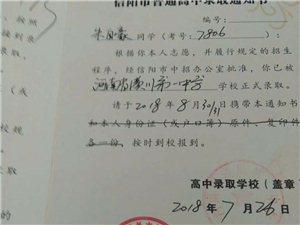 朋友在西亚上班拾到一个录取通知书,有认识此人的请来领取,还有不知道是真是假。