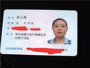 一位德江的美女身份证丢失,被我捡到,寻找失主