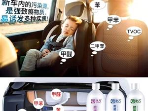 汽车车内污染不可忽视,我们专业室内空气治理同时也推出净入品牌车用装