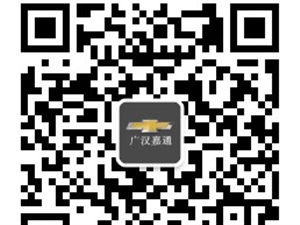 广汉嘉通雪佛兰驾照学员福利(广汉嘉通雪佛兰学员购车优惠卡)