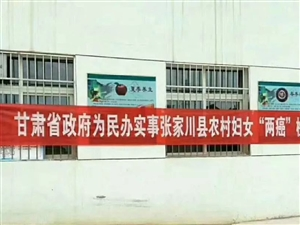 """@张家川妇女,县妇幼保健计生服务中心邀请你免费""""两癌""""检查"""