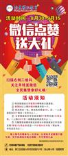 黔江区西山分校培蒙教育机构集赞活动开始啦!