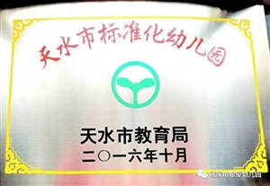 张家川县唯一一所天水市标准化民办幼儿园――希望幼儿园是家长的最佳选择