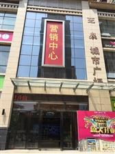 新安县芝泉城市广场招聘置业顾问50名