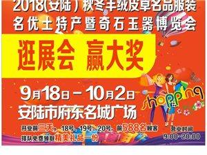 府东名城展会开业礼品免费送不停!