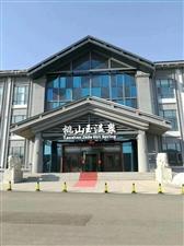 通知:因桃山玉温泉自来水管线检修,9月3号至7号,暂时闭园。9月8号正常营业。