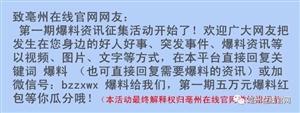 亳州市政府秘书长、党组成员、机关党组书记吴火权涉嫌严重违纪违法被查