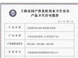 奔泰净水器卫生许可证批件