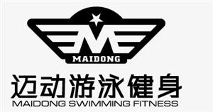 黔江3000平米游泳健身俱乐部招聘啦